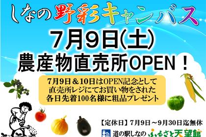 farmer_store_OPEN