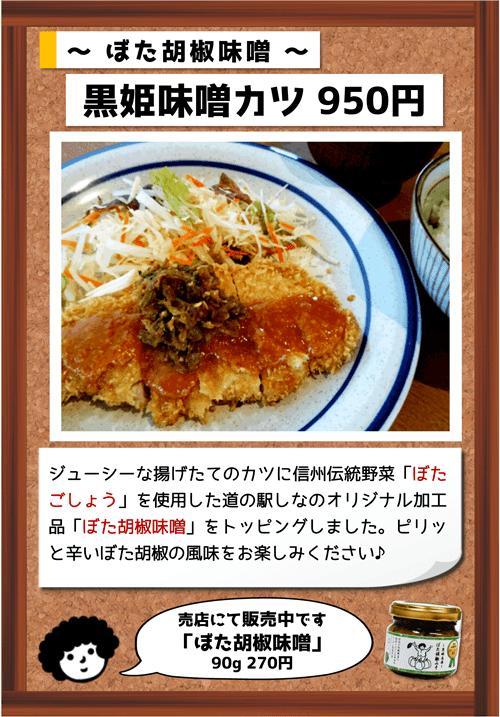 黒姫味噌カツPOP