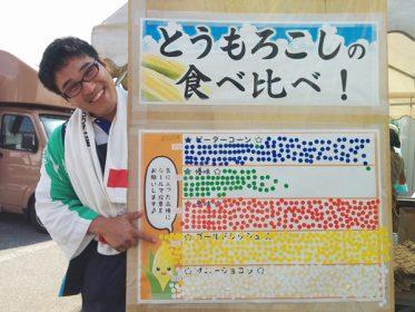 corn_fair10