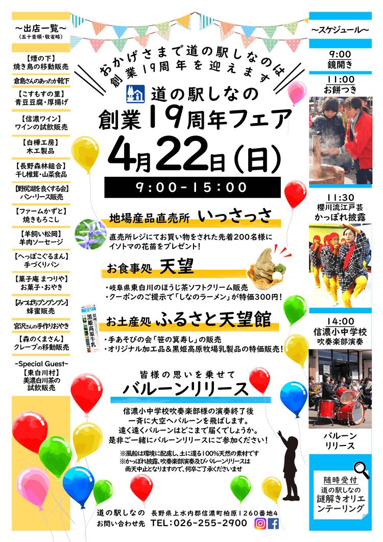 19th_fair