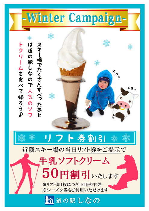 res_winter_coupon