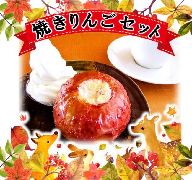 baked_apple_pop