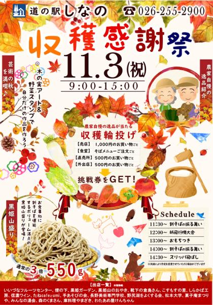 harvest_festival2018